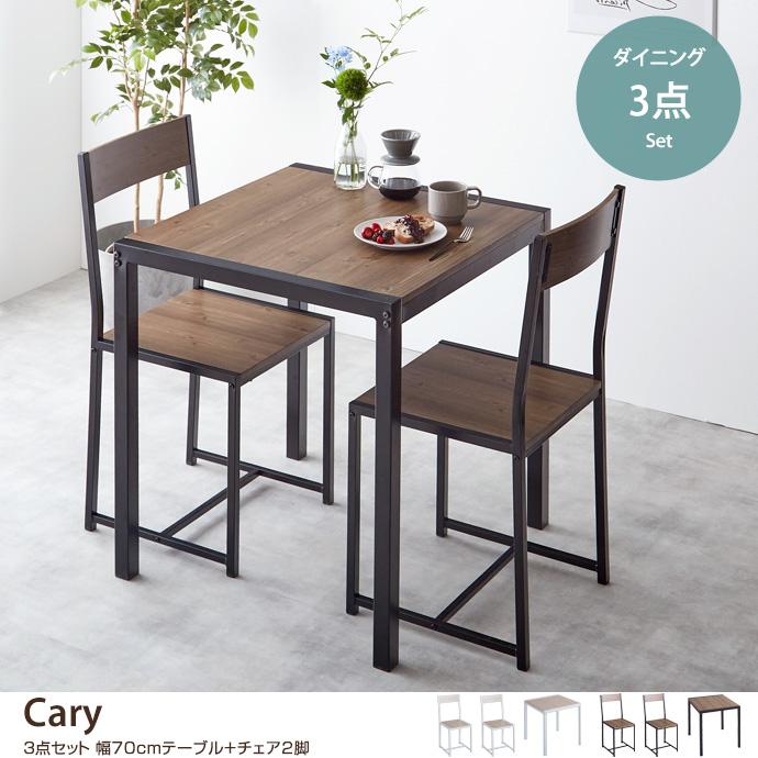 【3点セット】 Cary 幅70cmテーブル+チェア2脚