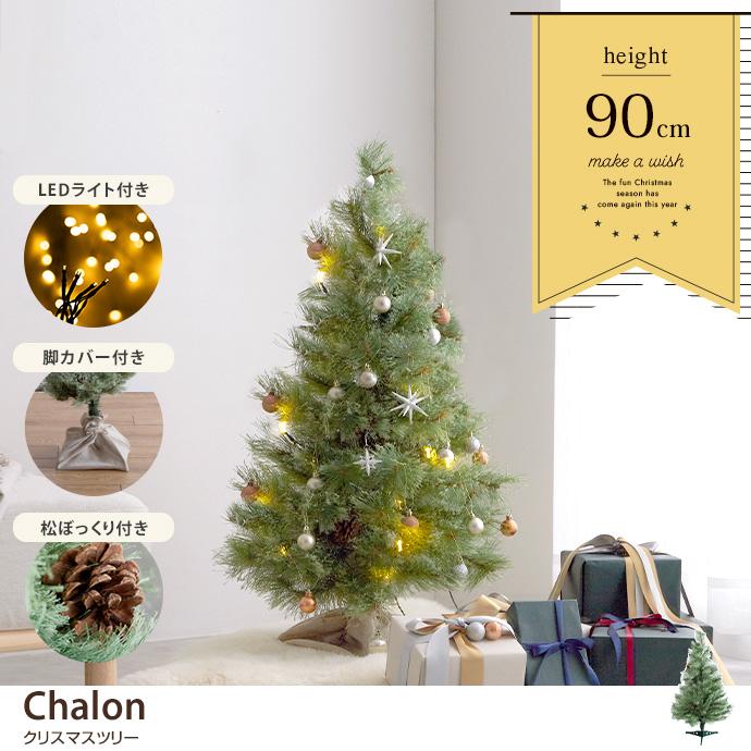 【高さ90cm】Chalon クリスマスツリー