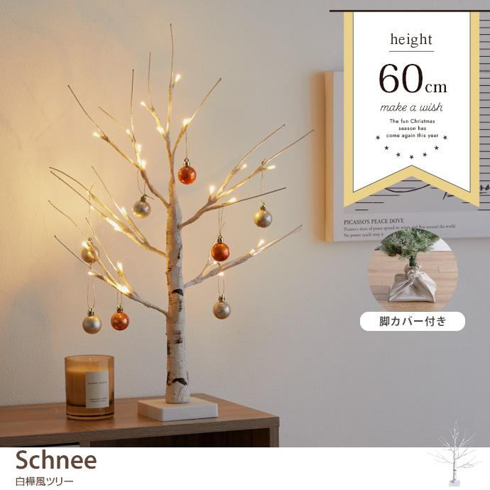 【高さ60cm】Schnee 白樺風ツリー