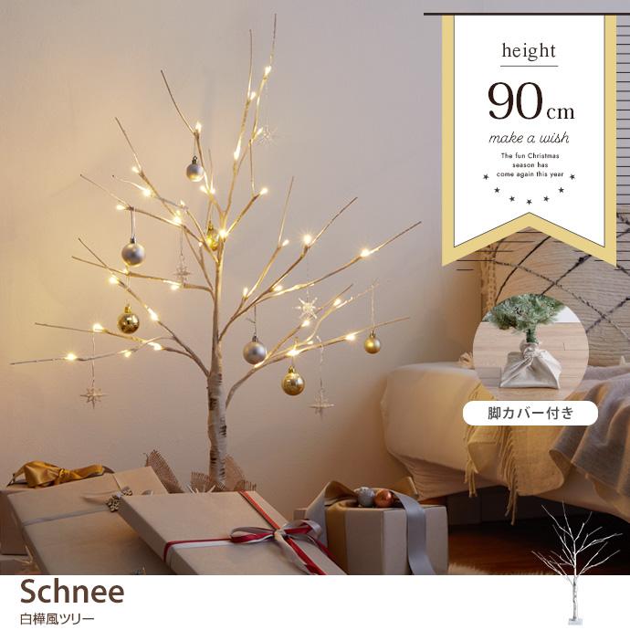 【高さ90cm】Schnee 白樺風ツリー