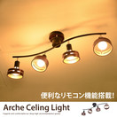 Arche シーリングライト ホワイトボール球付