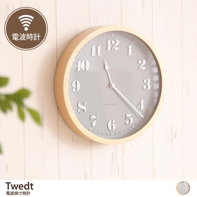 Twedt 掛け時計