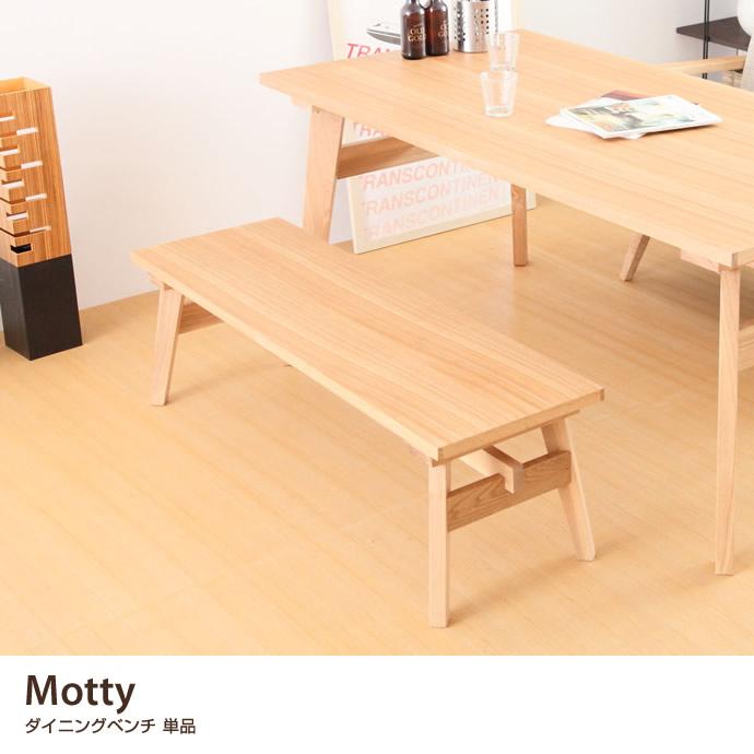 Motty ダイニングベンチ(クッションなし)