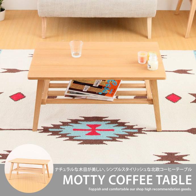Motty コーヒーテーブル