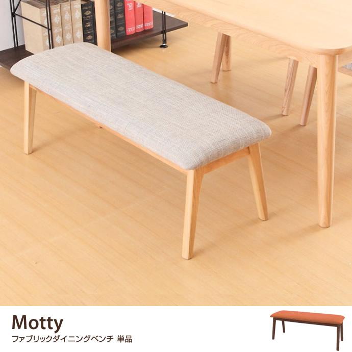 Motty ダイニングベンチ(クッション付き)