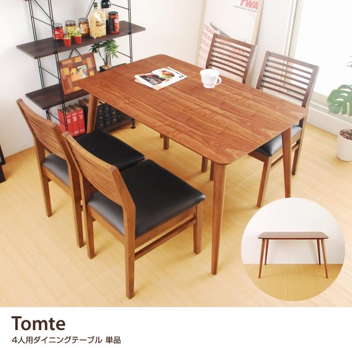 Tomte ダイニングテーブル(4人用)