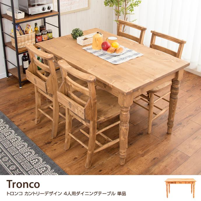 Tronco ダイニングテーブル[カントリーライン]