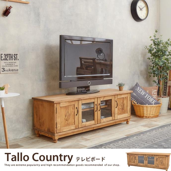 Tronco テレビボード[カントリーライン]