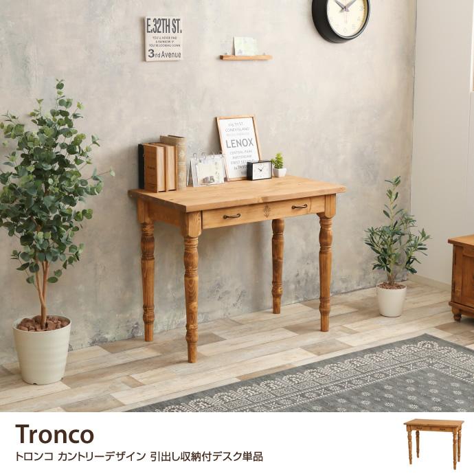 Tronco パソコンデスク[カントリーライン]