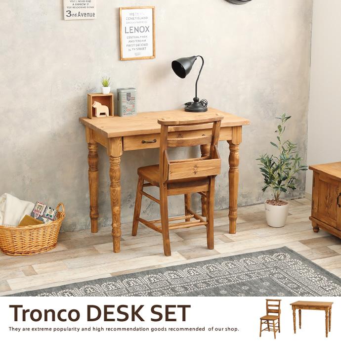 Tronco デスクセット[カントリーライン]