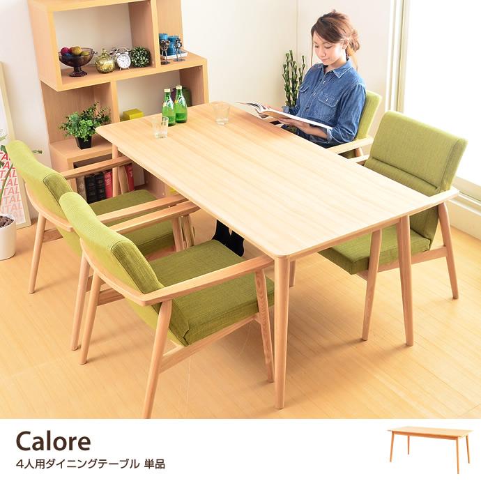 Calore ダイニングテーブル