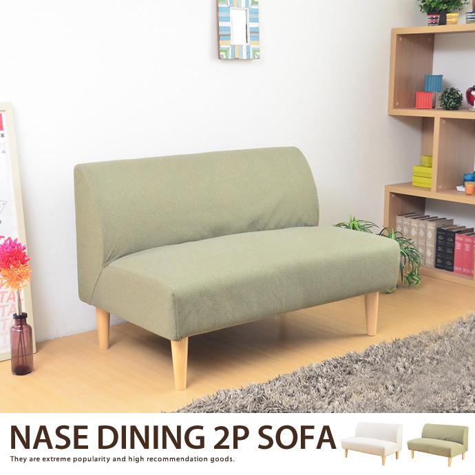 NASE 2人掛けソファ