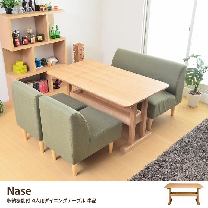 NASE ダイニングテーブル