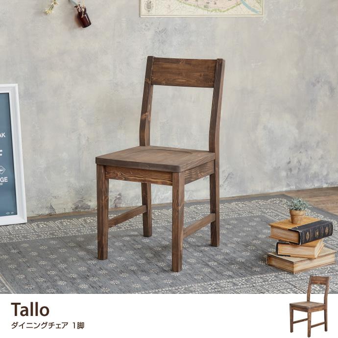 Tallo ダイニングチェア[アンティークライン]