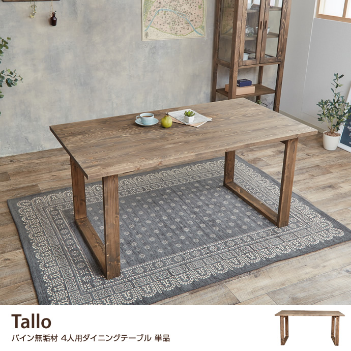 Tallo ダイニングテーブル[アンティークライン]
