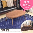 Fist 100 こたつテーブル(折りたたみ式)