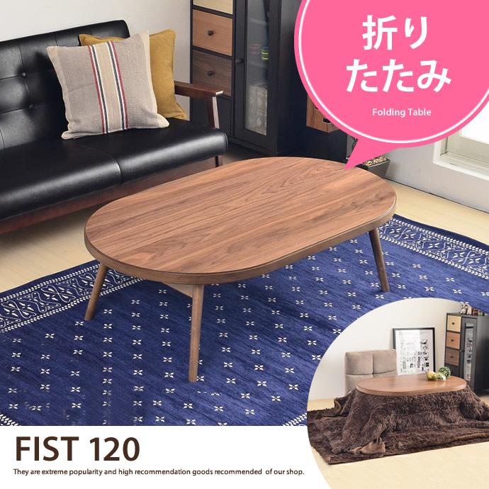 Fist 120 こたつテーブル(折りたたみ式)
