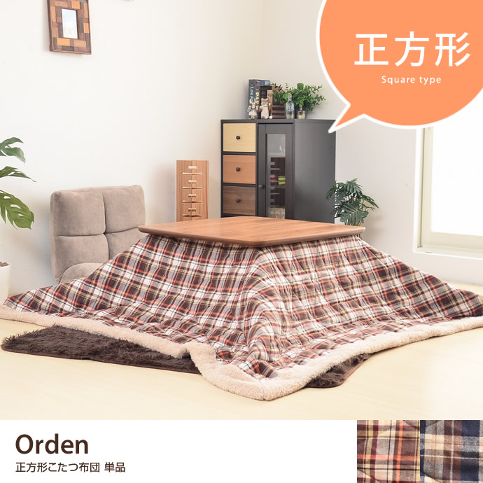 Orden こたつ布団 正方形