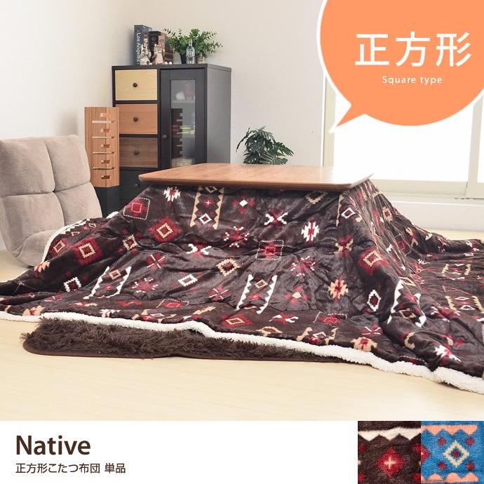 Native こたつ布団 正方形