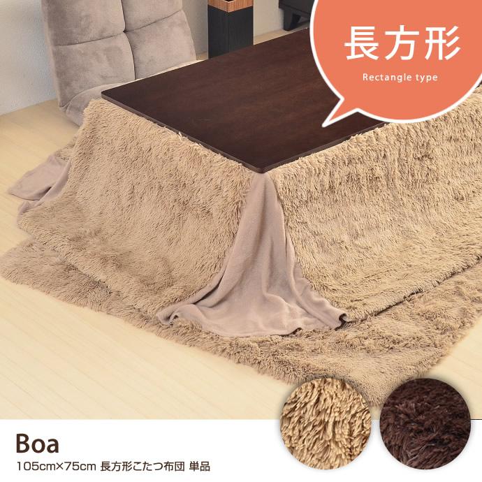 Boa フェイクファーこたつ布団 105×75