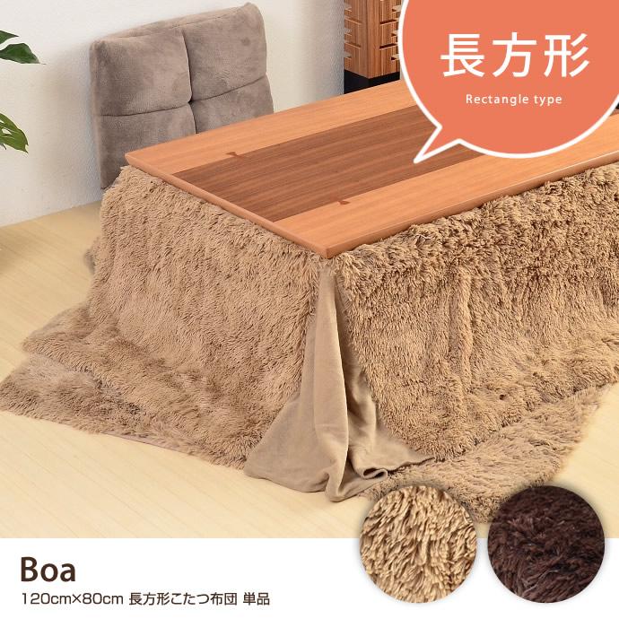 Boa フェイクファーこたつ布団 120×80