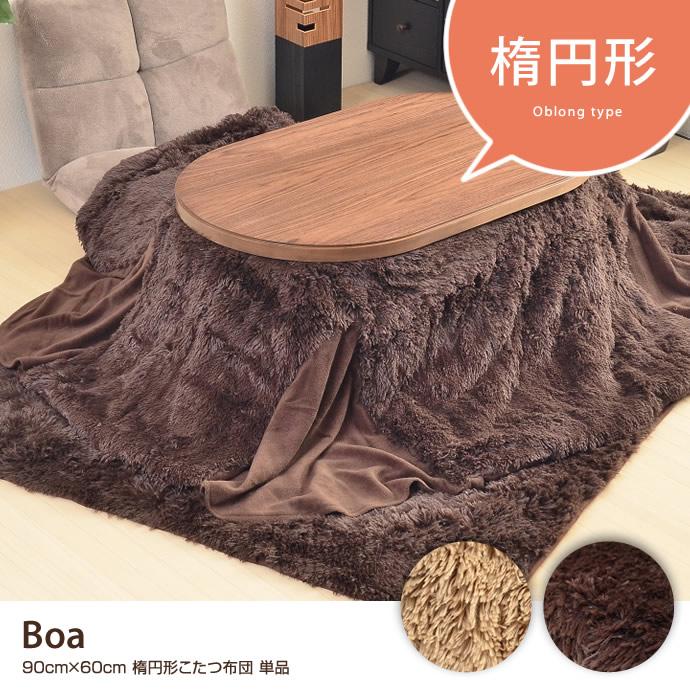 Boa フェイクファーこたつ布団 90×60