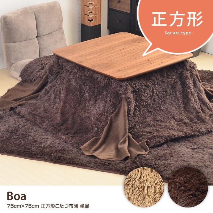 Boa フェイクファーこたつ布団 75×75