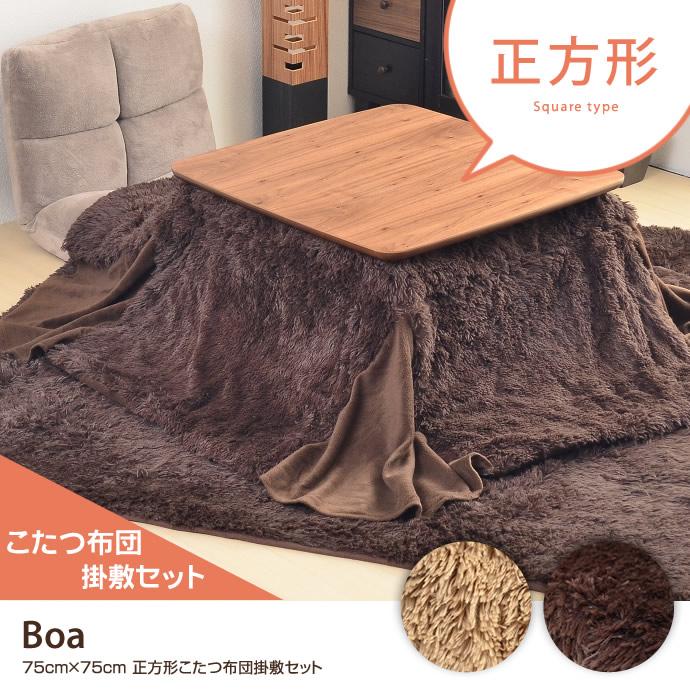 Boa フェイクファーこたつ布団掛敷セット 75×75