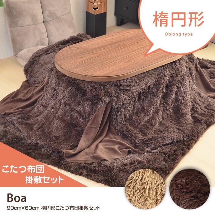 Boa フェイクファーこたつ布団掛敷セット 90×60
