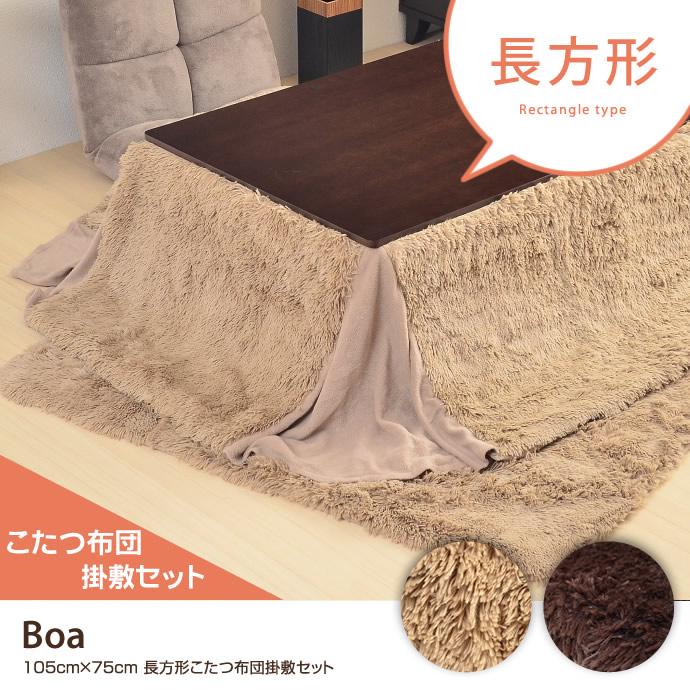 Boa フェイクファーこたつ布団掛敷セット 105×75