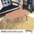 alum センターテーブル(長方形)
