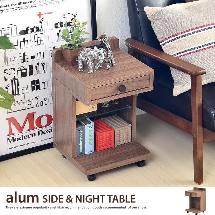 alum サイド&ナイト テーブル