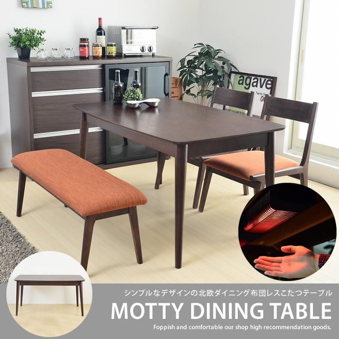 Motty ダイニング布団レスこたつテーブル