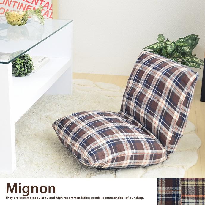 Mignon/リクライニングチェア