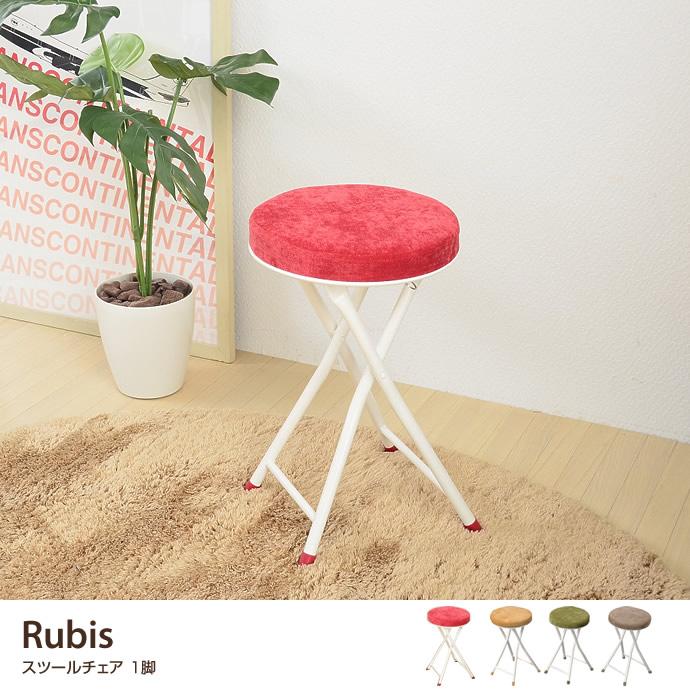 Rubis/スツールチェア