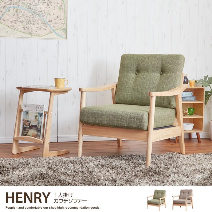 Henry 1人掛けソファ