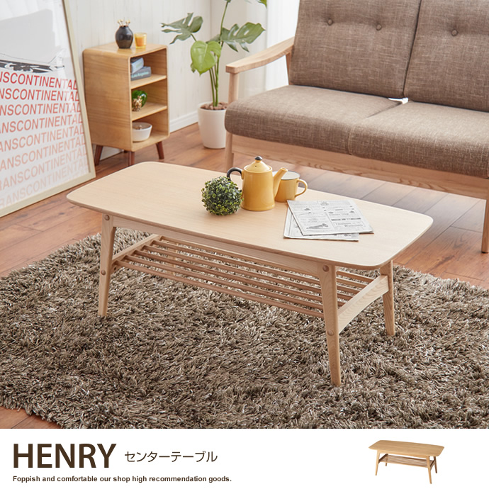 Henry センターテーブル