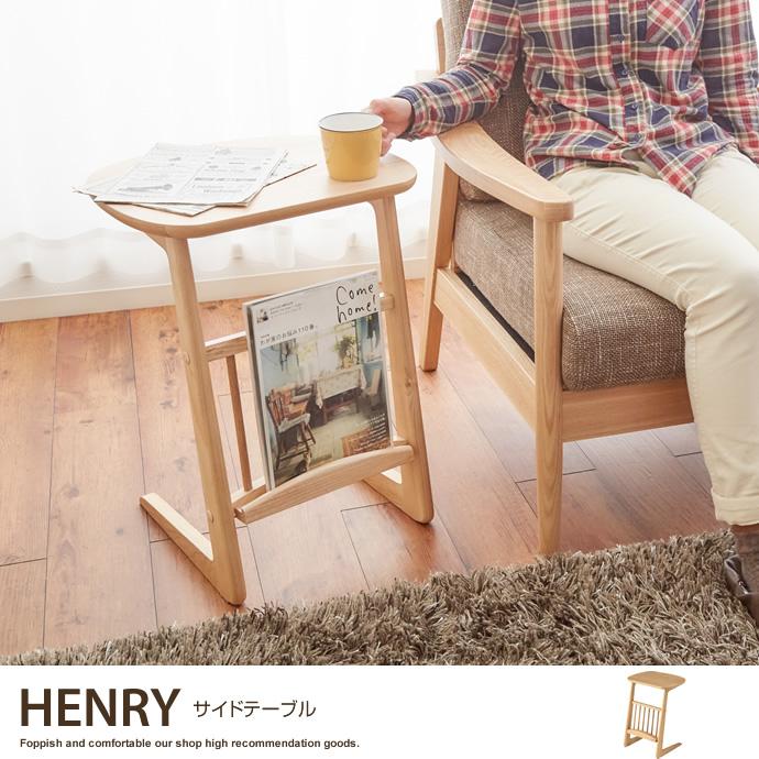 Henry サイドテーブル