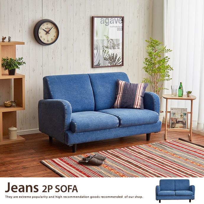 Jeans 2P Sofa