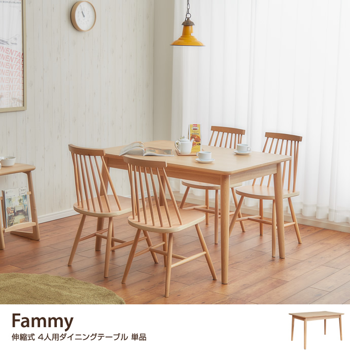 Fammy ダイニングエクステンションテーブル