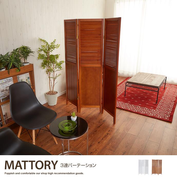 Mattory 3連パーテーション