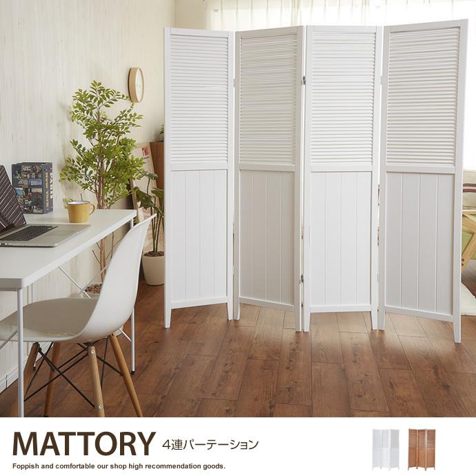 Mattory 4連パーテーション