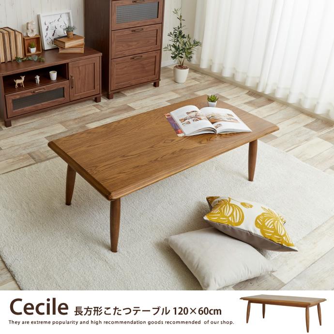 Cecile 長方形こたつテーブル 120×60cm