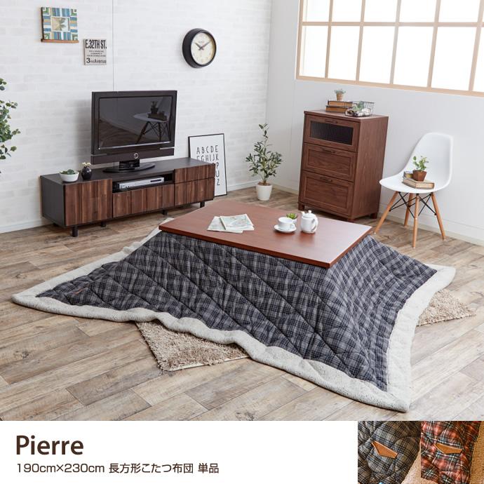 Pierre 長方形こたつ布団 190×230cm