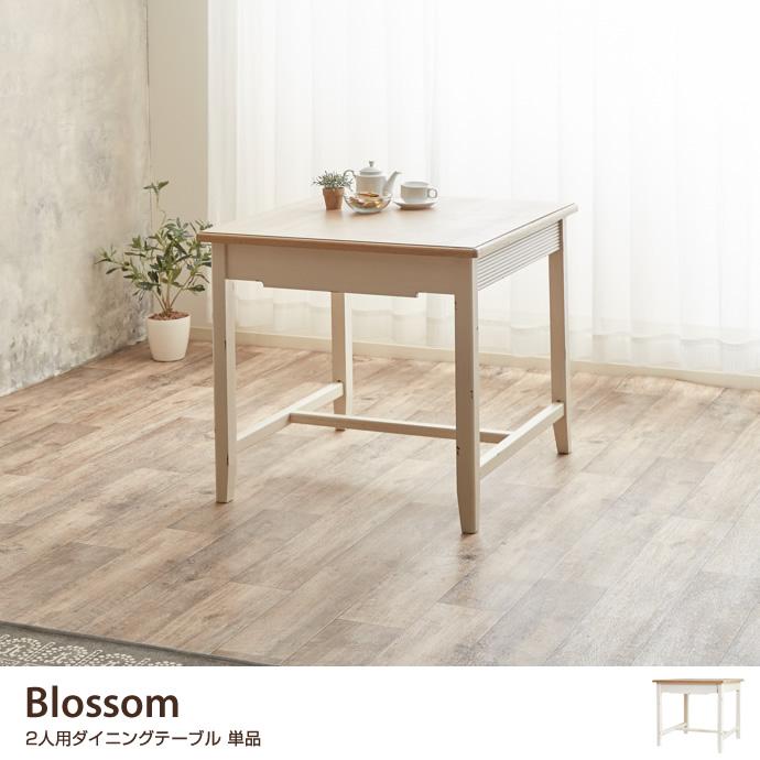 Blossom ダイニングテーブル2人用