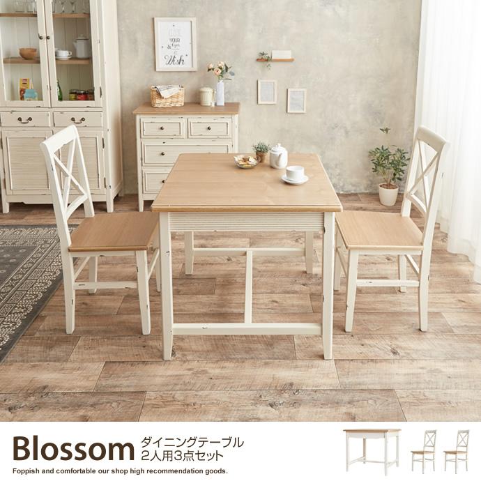 Blossom ダイニングテーブル2人用 3点セット