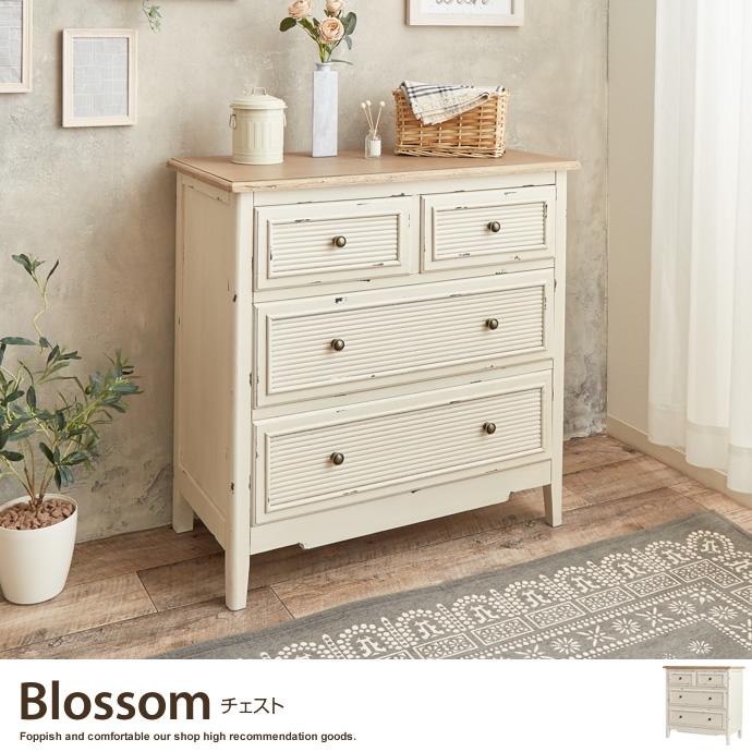 Blossom チェスト