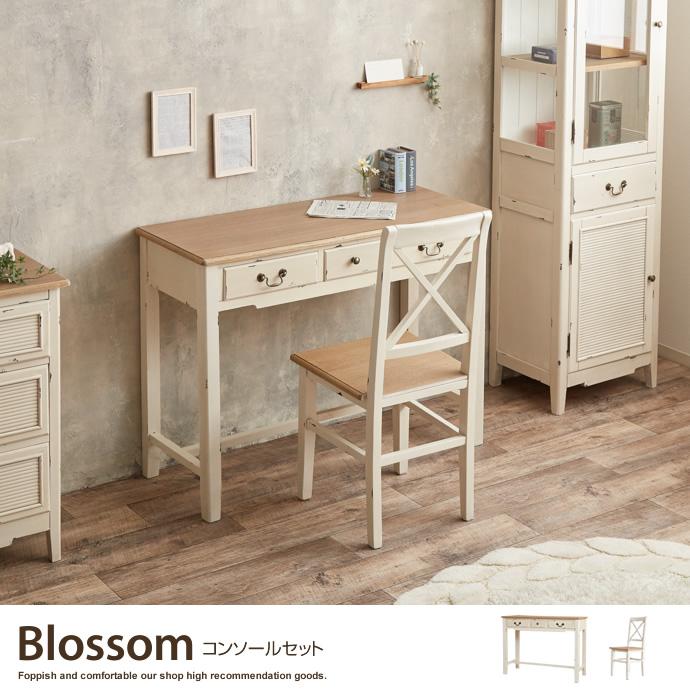 Blossom コンソール2点セット