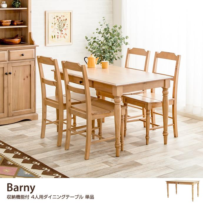 BarnyダイニングテーブルW120