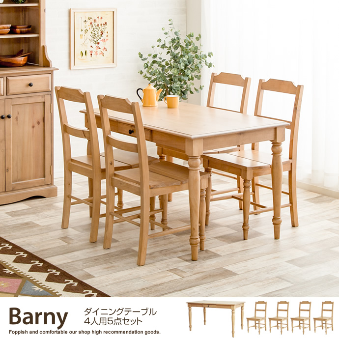 Barnyダイニングテーブル4人用5点セット